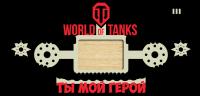 Фоторамка к 23 февраля world of tanks
