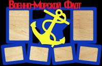 Фоторамка к 23 февраля военно-морской флот