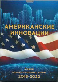 """Альбом для монет США серия"""""""" Американские Инновации 2018-2032 гг."""