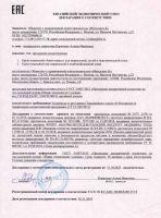 тональный крем арго Тоналка сертификат
