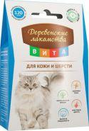 Деревенские лакомства ВИТА для кожи и шерсти для кошек 120таб