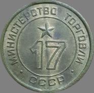 Жетон МИНТОРГА СССР №17 (не частый)