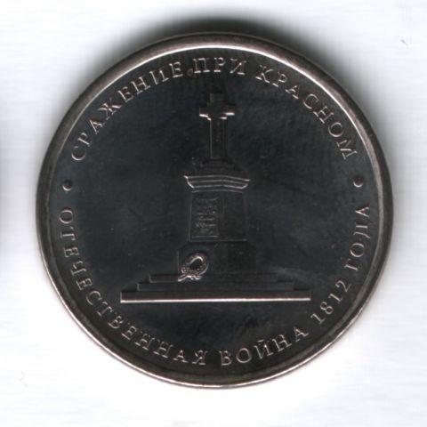 5 рублей 2012 года Сражение при Красном