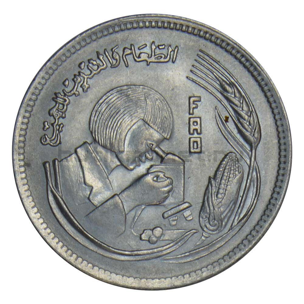 5 пиастров 1978 Египет Продовольственная программа - ФАО