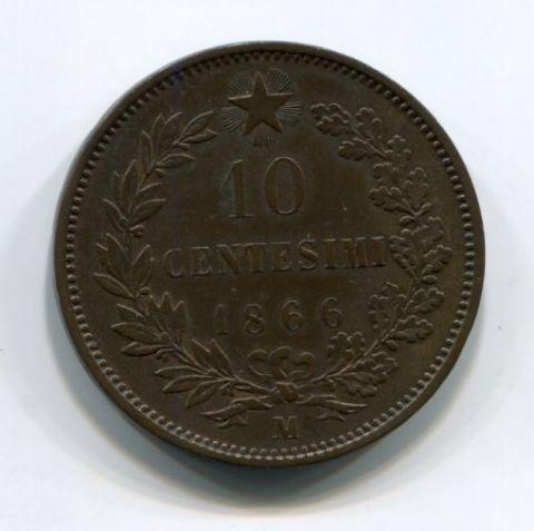 10 чентезимо 1866 года M, XF+, Италия