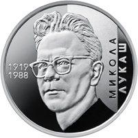 Николай Лукаш 2 гривны Украина 2019