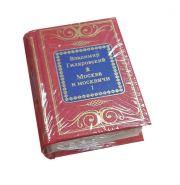 В. Гиляровский. Москва и москвичи 1. Книга в миниатюре