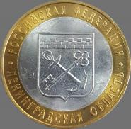 10 РУБЛЕЙ 2005 ГОДА - ЛЕНИНГРАДСКАЯ область СпМД (МЕШКОВАЯ) UNC