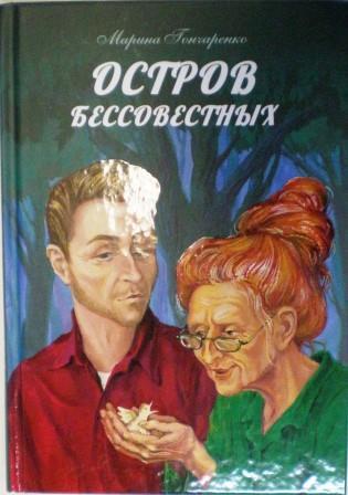 Остров бессовестных. Марина Гончаренко