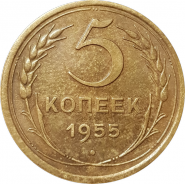 5 КОПЕЕК СССР 1955г, ОТЛИЧНОЕ СОСТОЯНИЕ