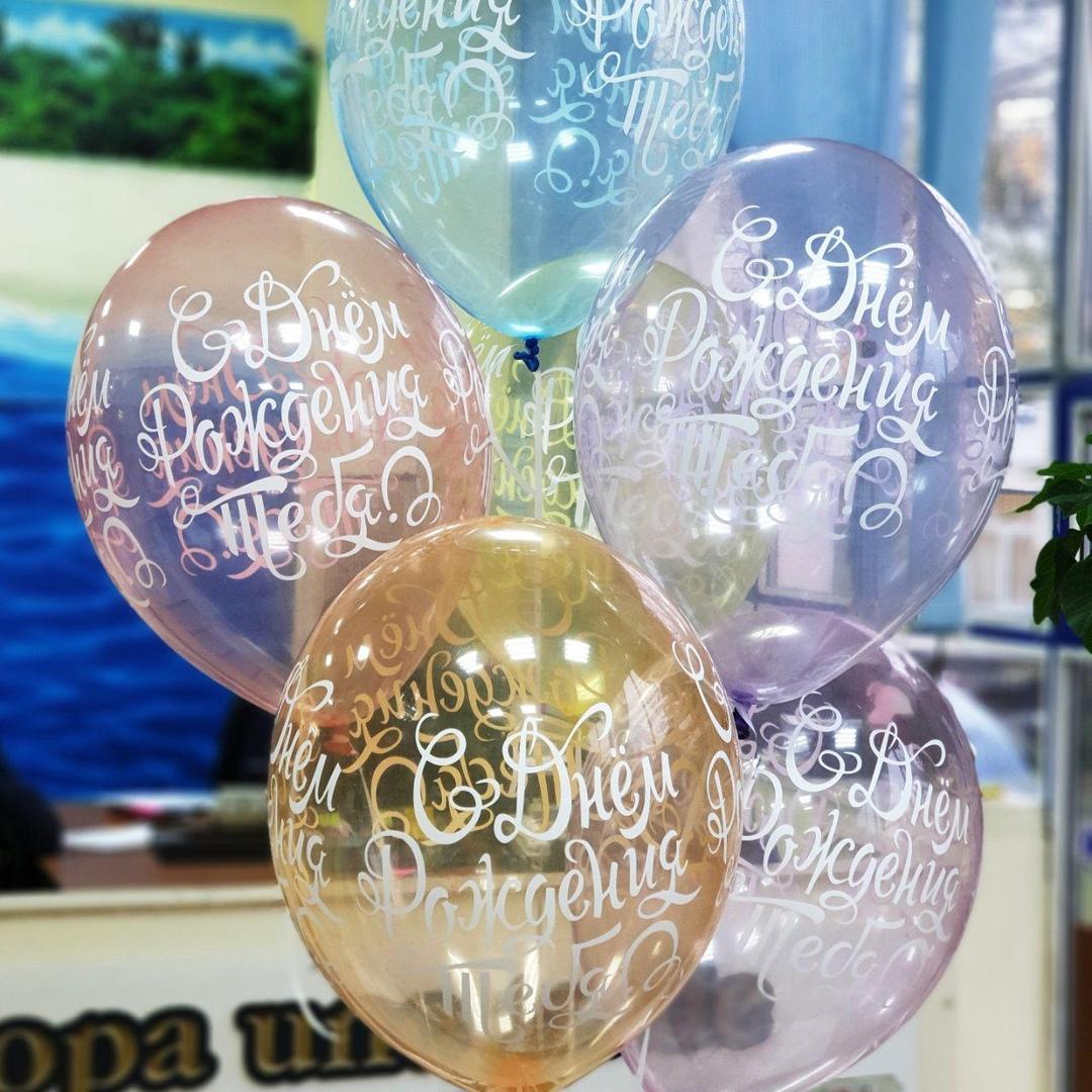 Каллиграфия С Днем Рождения хрустальный шар латексный с гелием
