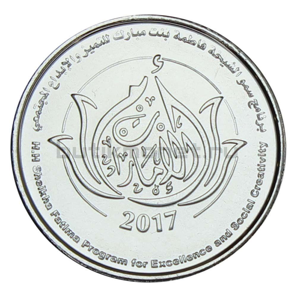 1 дирхам 2017 ОАЭ Программа Шейха Фатимы