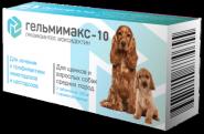 Гельмимакс-10 для щенков и собак средних пород, уп.2 табл