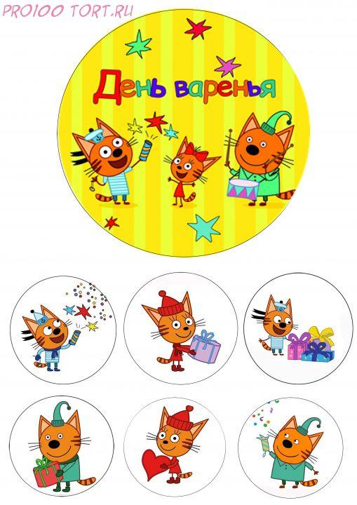 Вафельная картинка на торт, капкейки, пряники Детский праздник №15 (формат А4)