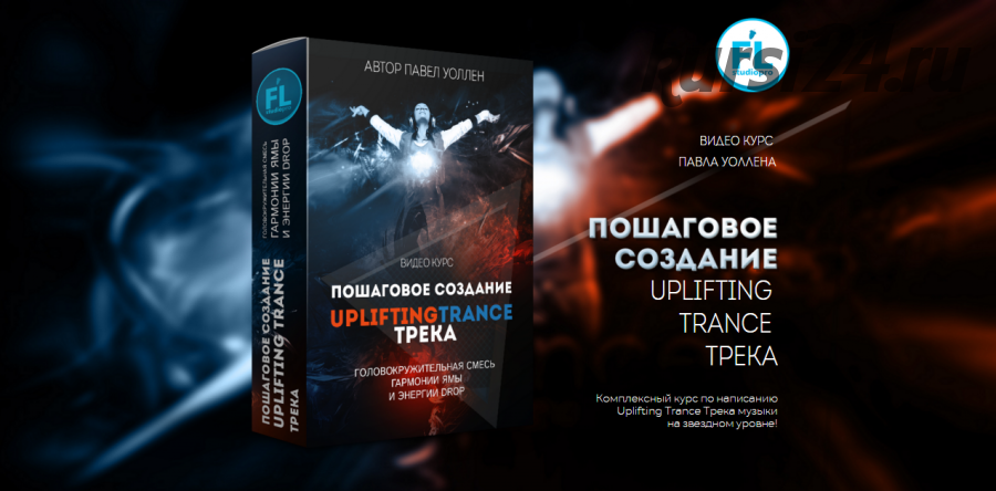 [Fl-StudioPro] Пошаговое создание Uplifting trance трека (Paul Wallen)
