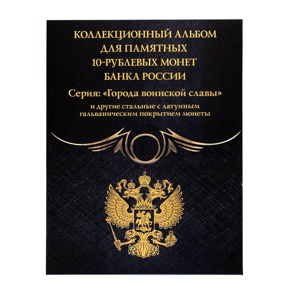 Капсульный альбом для монет Города Воинской Славы и других стальных 10 рублей
