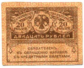 20 рублей 1917 №6