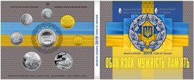 Набор Монеты Украины 2019 года