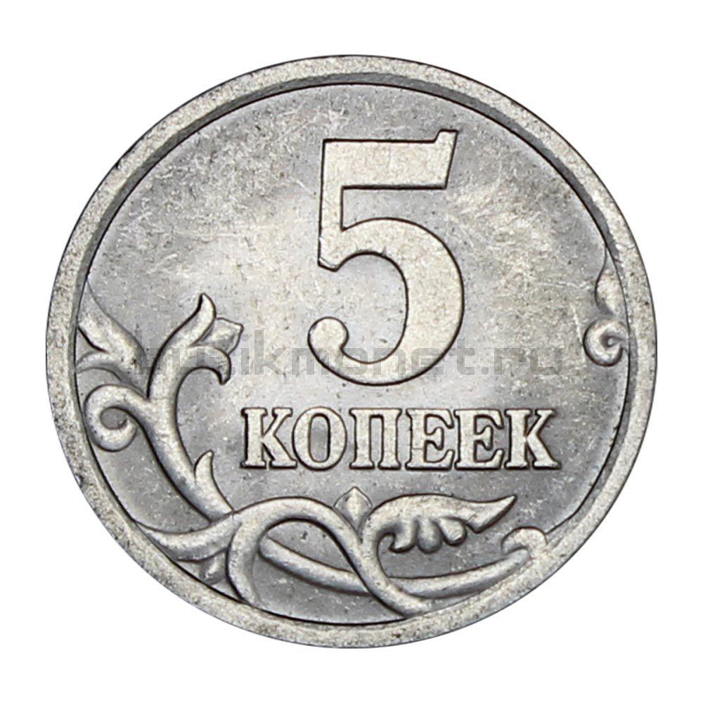 5 копеек 2005 С-П XF