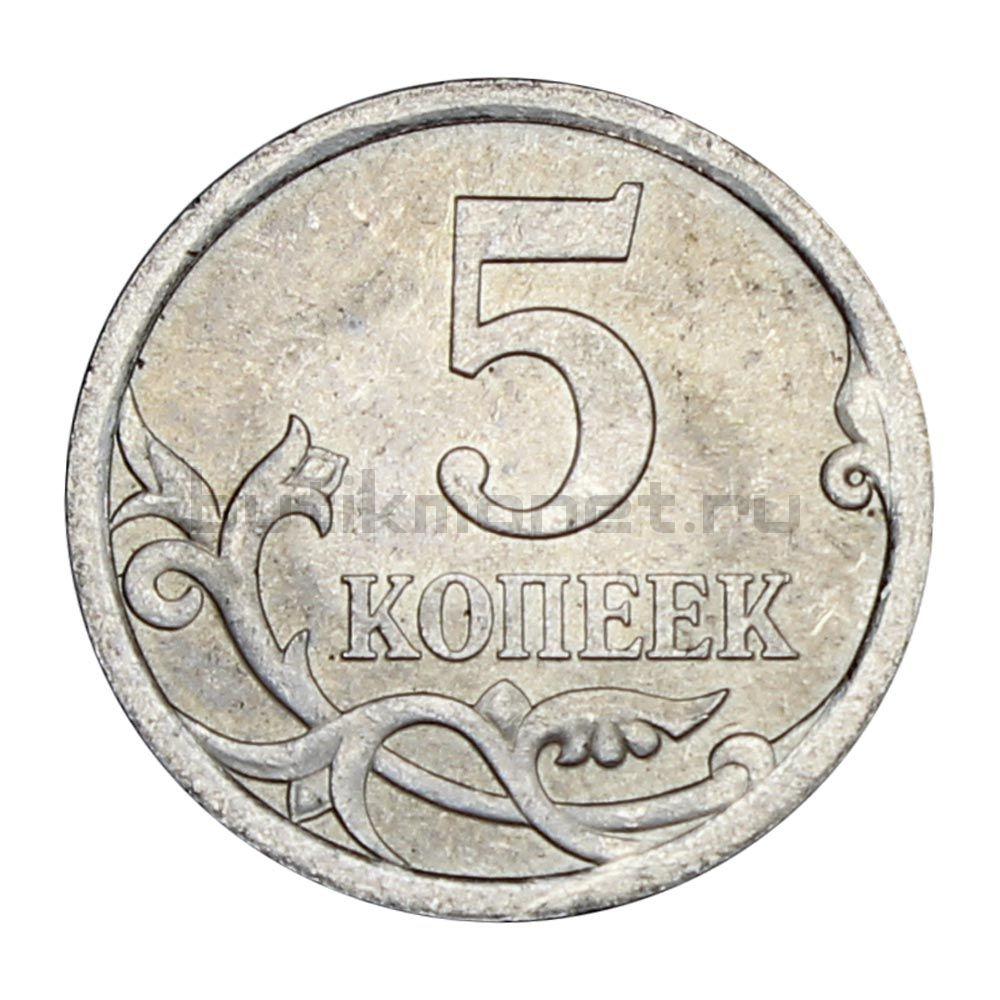 5 копеек 2007 С-П XF