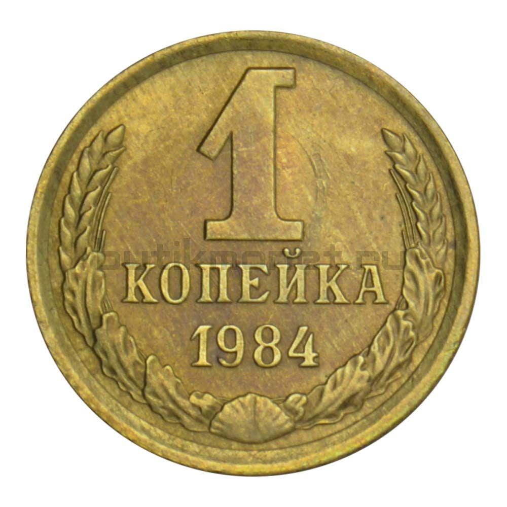 1 копейка 1984 AU