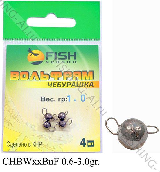 Чебурашка вольфрамовая разборная цвет: вольфрам 2.0 гр