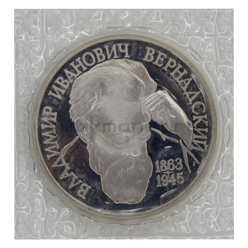 1 рубль 1993 ЛМД 130-летие со дня рождения В.И.Вернадского (в запайке) PROOF