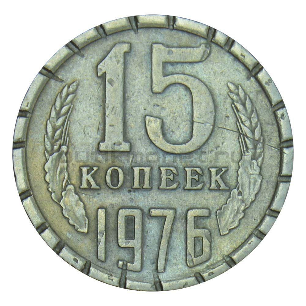 15 копеек 1976 G