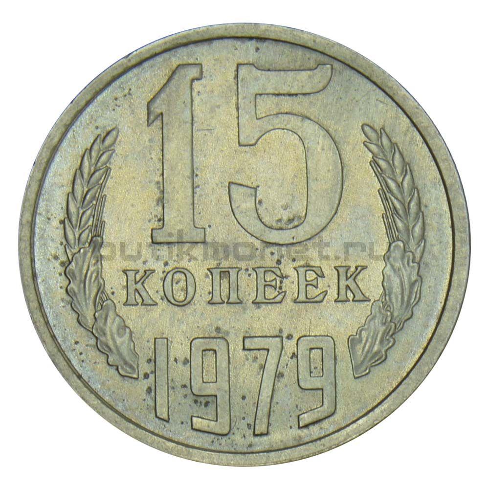 15 копеек 1979 AU