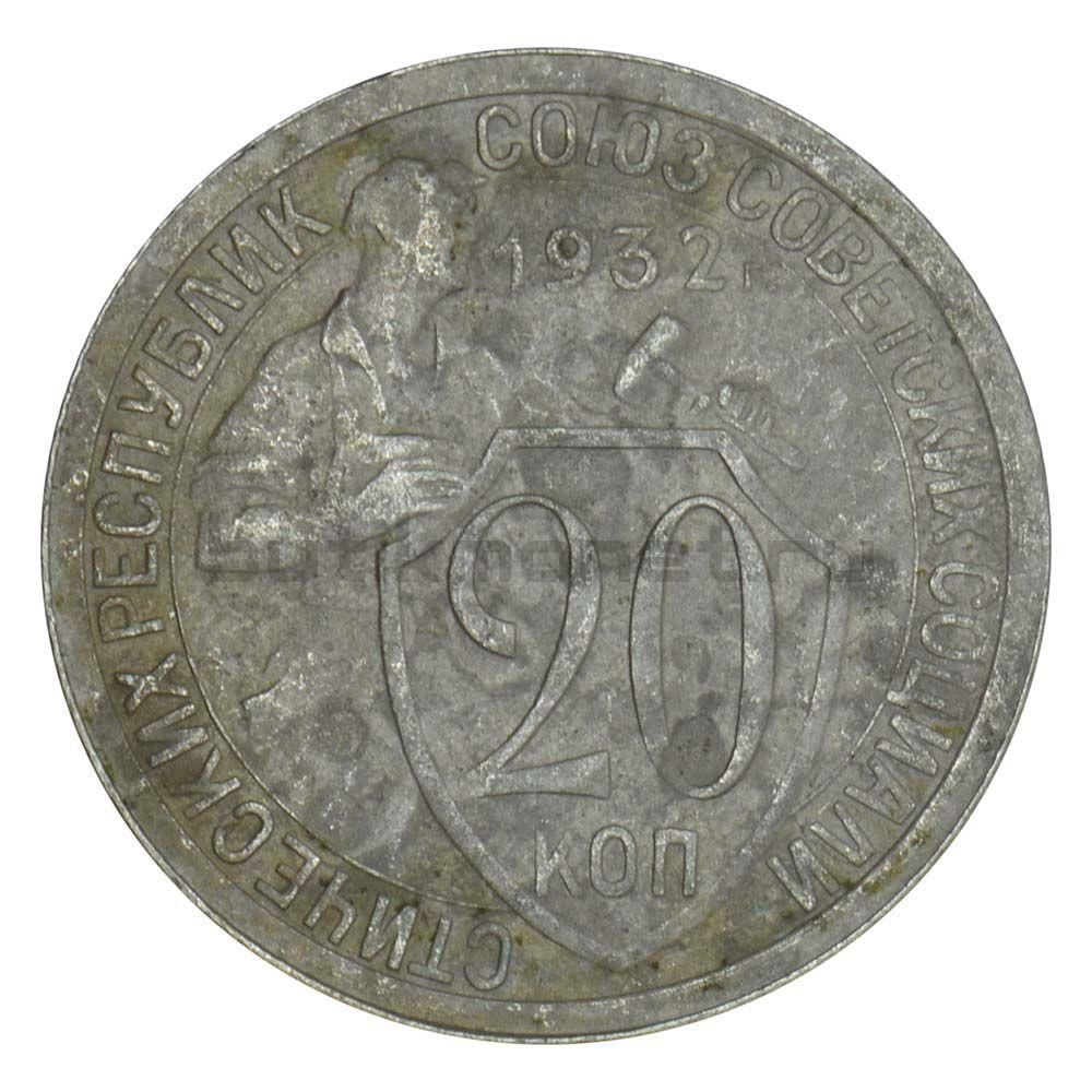 20 копеек 1932 F