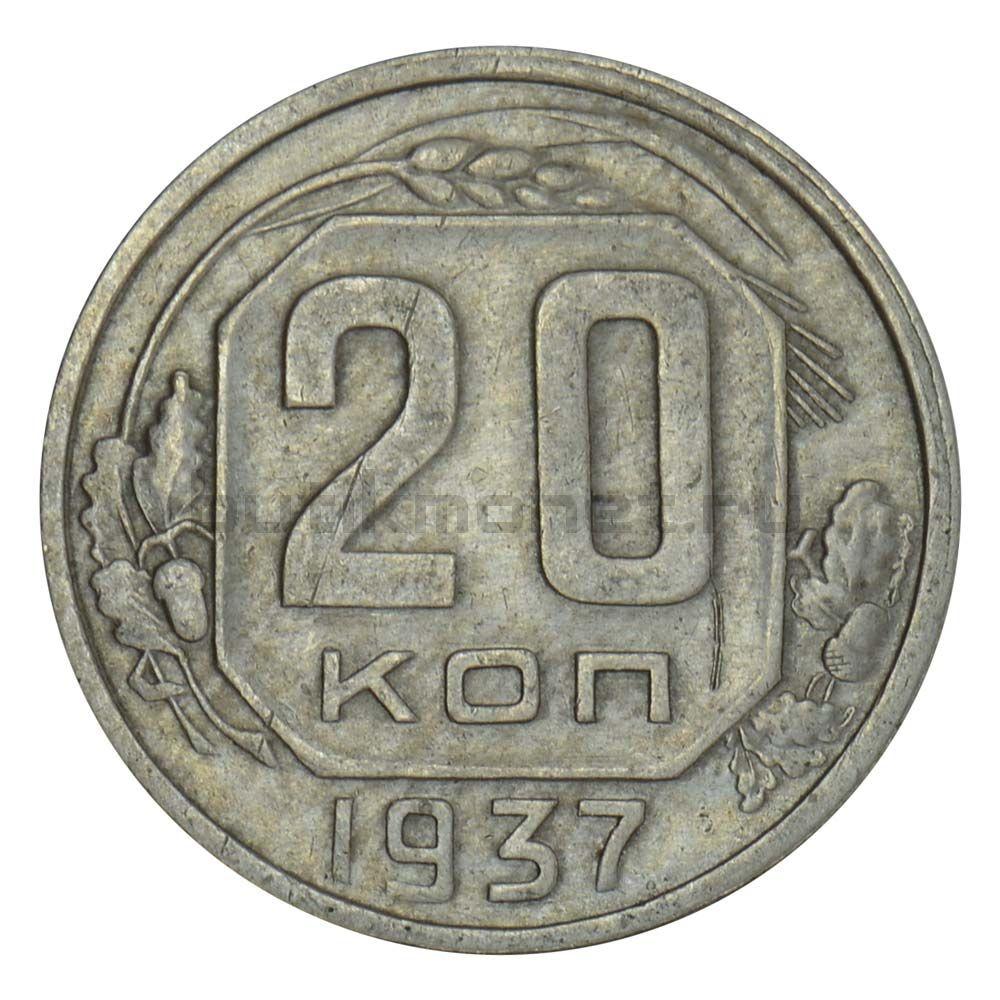 20 копеек 1937 XF