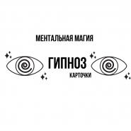 """Ментальный фокус """"ГИПНОЗ"""" карточки"""