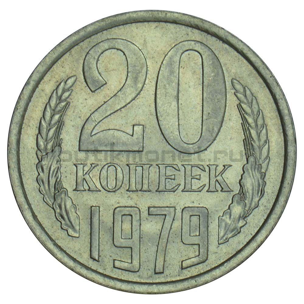 20 копеек 1979 AU
