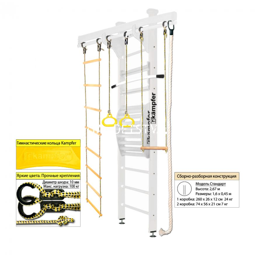 ДСК Kampfer Wooden Ladder Maxi Ceiling