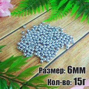 15г - 6мм_Бусы круглые (пластик) Цвет:1серебро