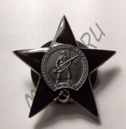 Орден Красной Звезды, вариант 2 темная эмаль (копия)