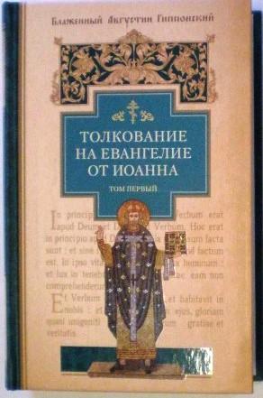 Толкование на Евангелие от Иоанна в 2-х томах. Блаженный Августин Гиппонский