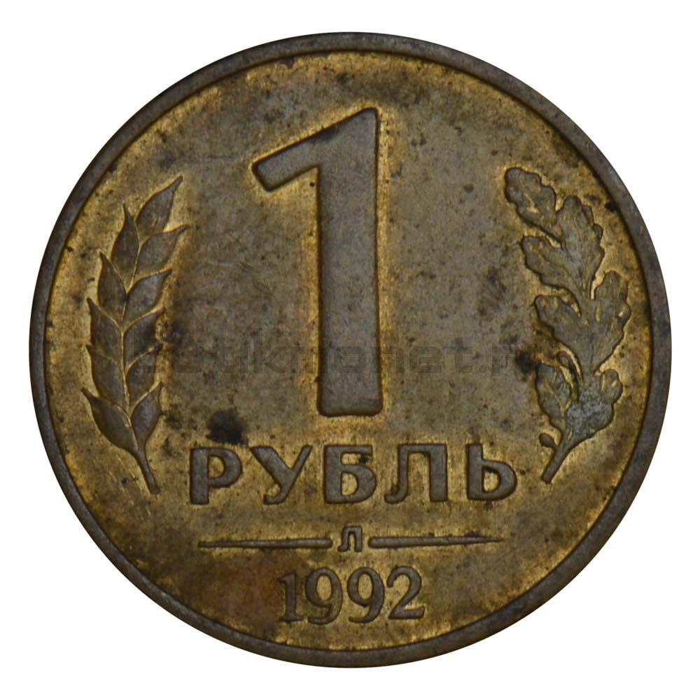 1 рубль 1992 Л XF