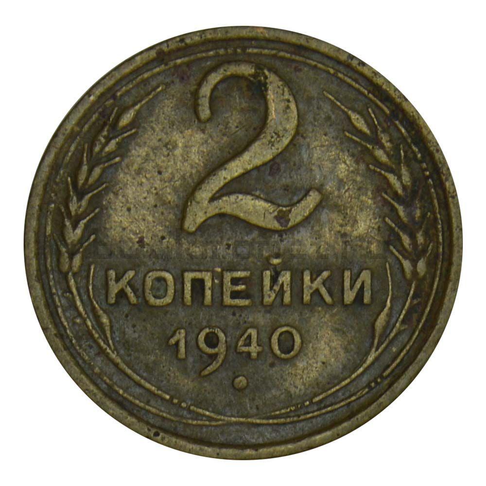 2 копейки 1940 F