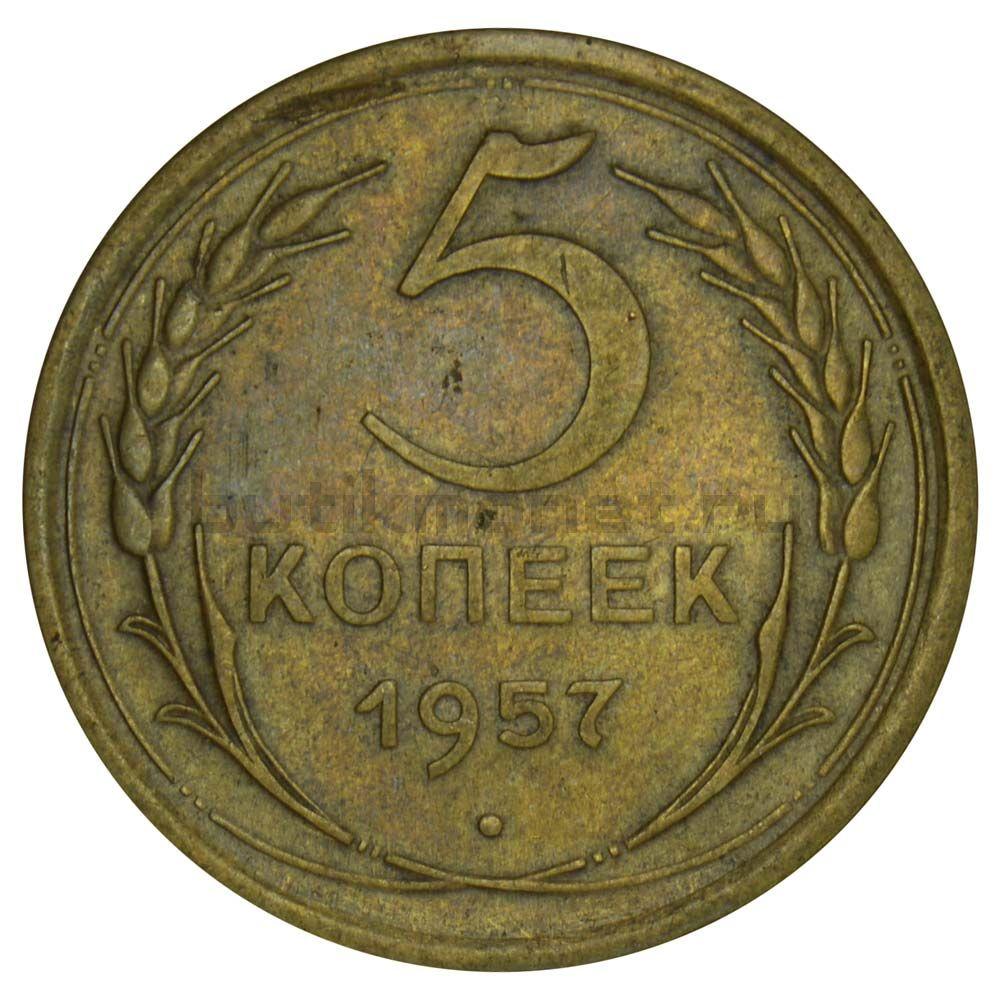5 копеек 1957 XF
