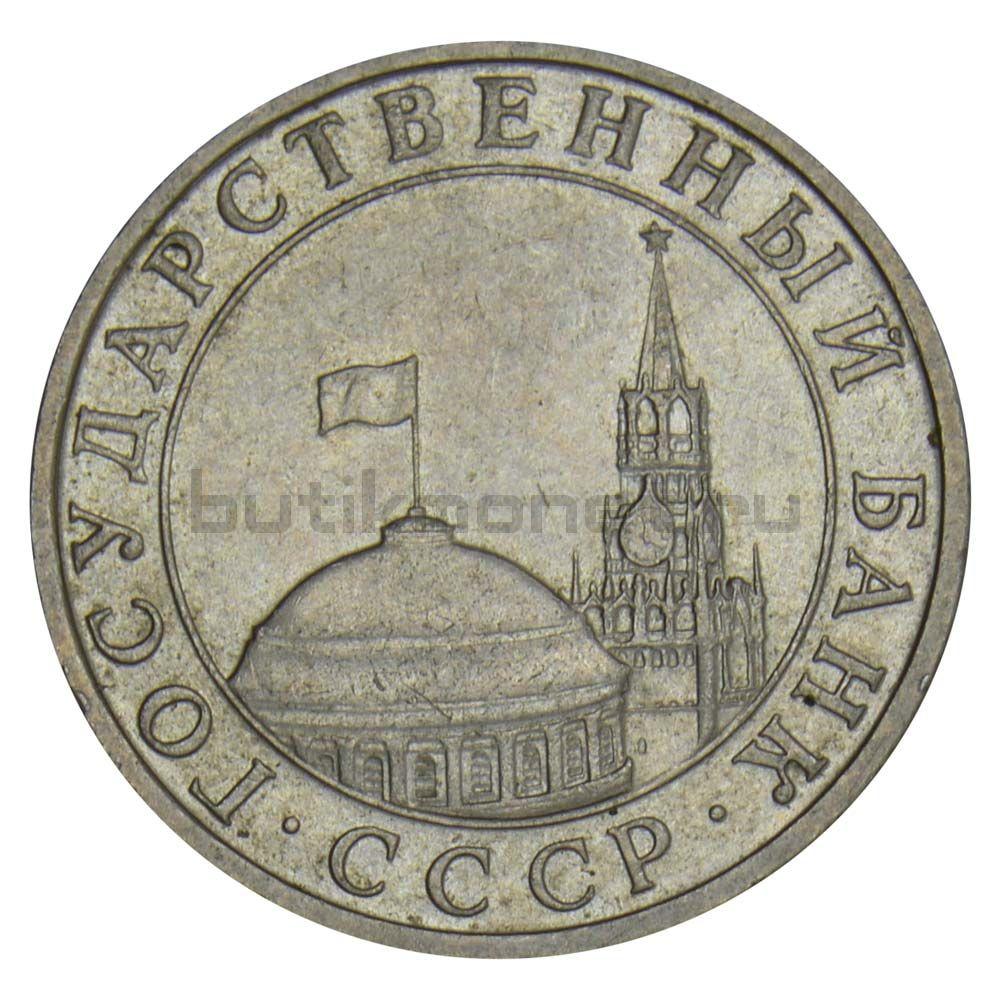 5 рублей 1991 ММД ГКЧП XF