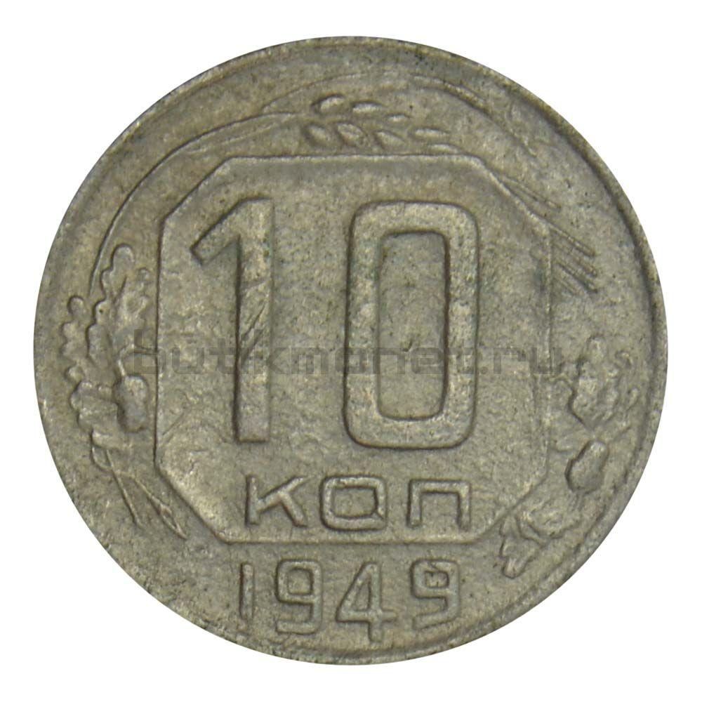 10 копеек 1949 VG