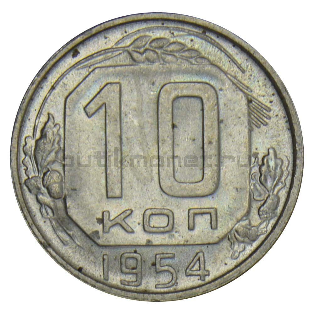 10 копеек 1954 AU