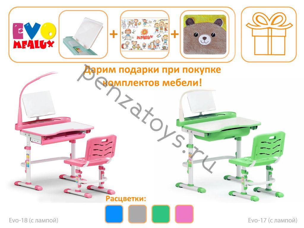 Комплект Парта+стул Mealux EVO-18 с лампой