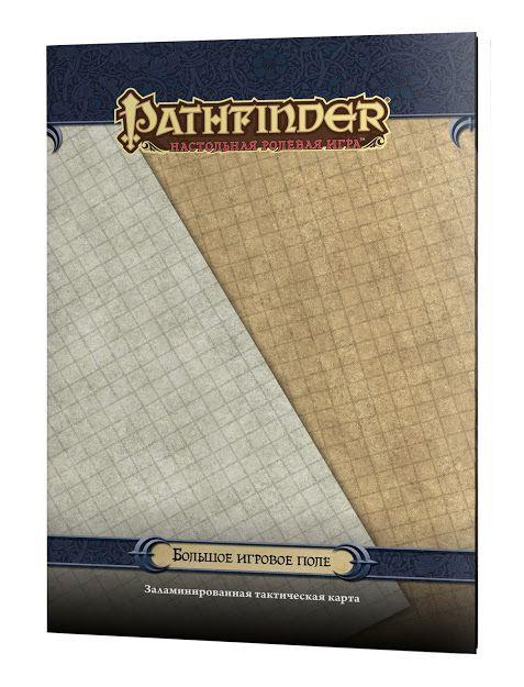 Pathfinder. Настольная ролевая игра. Большое игровое поле