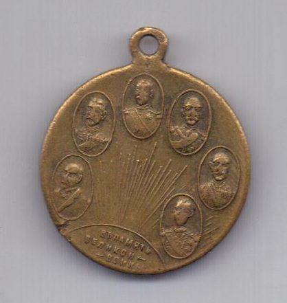 Медаль жетон 1914 года AUNC В память великой войны