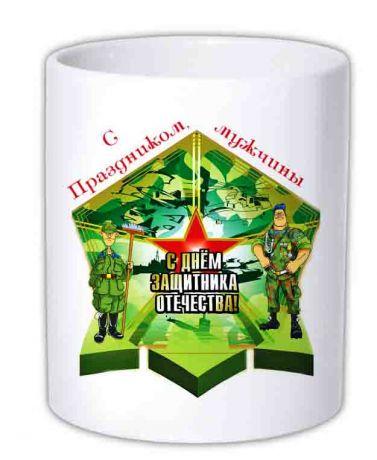 """Кружка """"С Днём Защитника отечества!"""""""