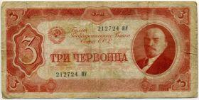 3 червонца 1937 ЯУ