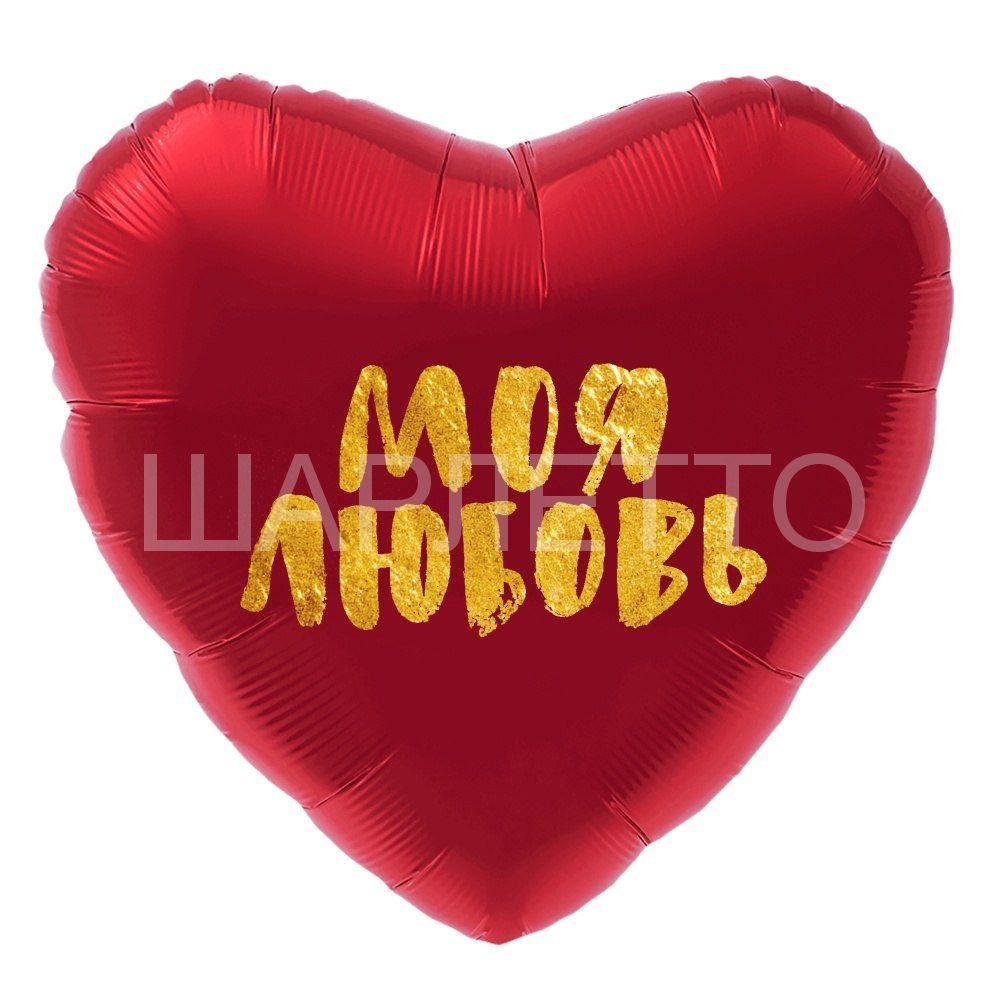 "Шар сердце ""Моя Любовь """