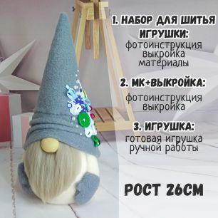 23-02 Гномик (сер): Набор для шитья / МК+Выкройка / Игрушка
